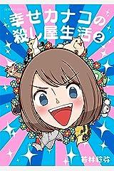 幸せカナコの殺し屋生活(2) (星海社コミックス) Kindle版
