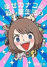 表紙: 幸せカナコの殺し屋生活(2) (星海社コミックス) | 若林稔弥