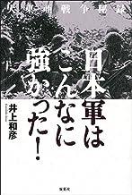 表紙: 大東亜戦争秘録 日本軍はこんなに強かった! | 井上和彦