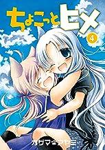ちょこっとヒメ 4巻 (デジタル版ガンガンウイングコミックス)
