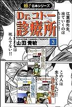 表紙: 【極!合本シリーズ】 Dr.コトー診療所3巻 | 山田貴敏