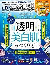 表紙: LDK the Beauty (エル・ディー・ケー ザ ビューティー)2020年6月号 [雑誌] | LDK the Beauty編集部