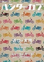 表紙: モトチャンプ特別編集 ハンターカブ ーホンダCT125のすべてー'20‐'21   三栄
