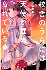 校舎のうらには天使が埋められている(1) (別冊フレンドコミックス) Kindle版