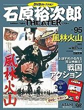 石原裕次郎シアター DVDコレクション 95号 『風林火山』 [分冊百科]
