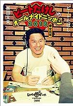 表紙: ビートたけしのオールナイトニッポン2018 幸せ元年 (文春e-book)   高田 文夫