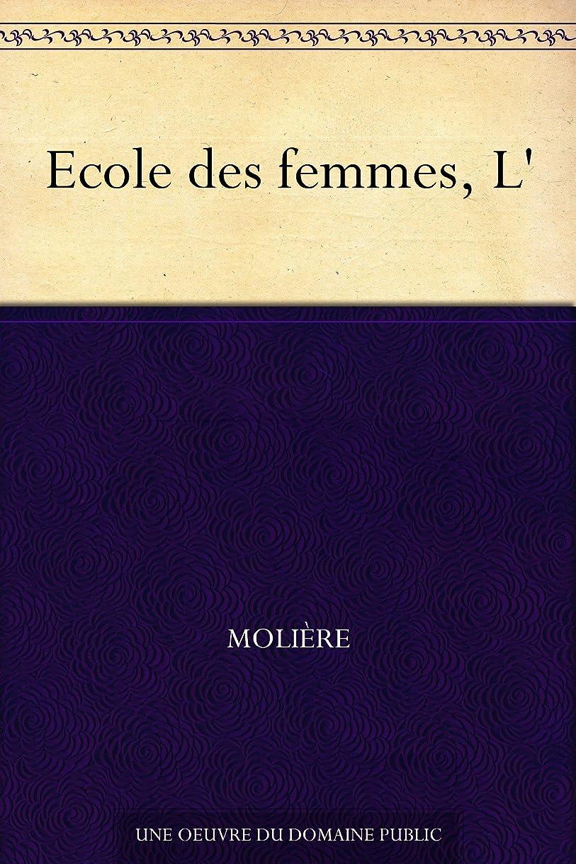 厳密に何勧告L' Ecole des femmes (French Edition)