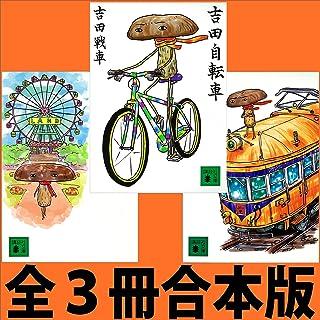 「吉田自転車」「吉田電車」「吉田観覧車」全3冊合本版 (講談社文庫)