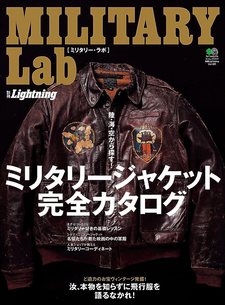 溶かす広まったみぞれ別冊Lightning Vol.126 MILITARY Lab ミリタリー?ラボ[雑誌]