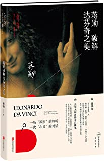 Cracking the Da Vinci Code with Chiang Hsun (Chinese Edition)