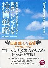 表紙: 世界一シンプルな投資戦略 | 山田 勉