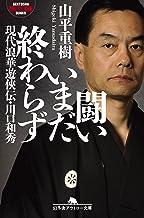 表紙: 闘いいまだ終わらず 現代浪華遊侠伝・川口和秀 (幻冬舎アウトロー文庫) | 山平重樹