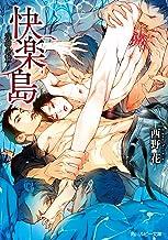表紙: 快楽島 ~淫神の贄~ (角川ルビー文庫) | 笠井 あゆみ