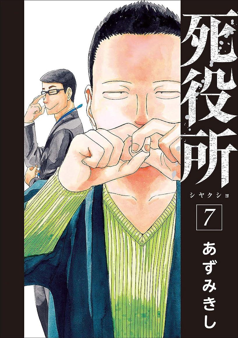 活力ハチ無意味死役所 7巻: バンチコミックス