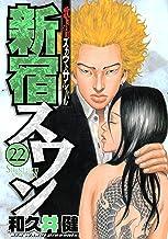 表紙: 新宿スワン(22) (ヤングマガジンコミックス)   和久井健
