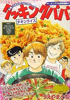 クッキングパパ チキンライス (講談社プラチナコミックス)