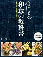 表紙: イチバン親切な 和食の教科書 | 川上文代