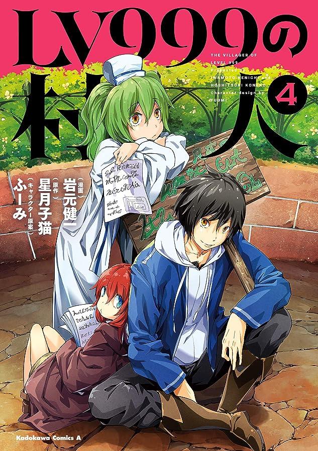 病気の奇跡シュートLV999の村人(4) (角川コミックス?エース)