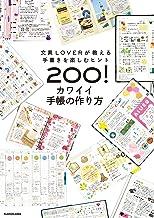 表紙: 文具LOVERが教える手書きを楽しむヒント200! カワイイ手帳の作り方 | KADOKAWA