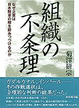 表紙: 組織の不条理―――なぜ企業は日本陸軍の轍を踏みつづけるのか | 菊澤 研宗