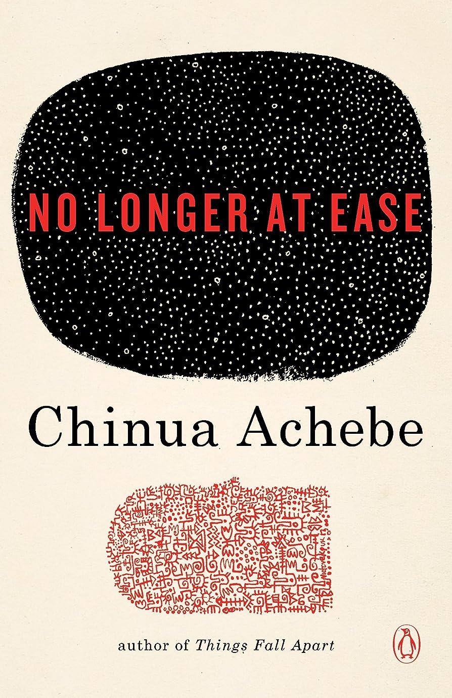 広がり円形のミニNo Longer at Ease (African Trilogy, Book 2)