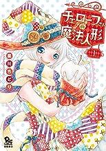 表紙: チェローフさんの魔法人形(1)【電子限定特典ペーパー付き】 (RYU COMICS) | 星川ちどり