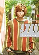 表紙: 染谷俊之写真集 9/0 【電子特別版】 (角川書店単行本) | 染谷 俊之