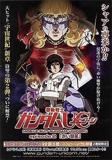 映画チラシ 「機動戦士ガンダムUC(ユニコーン) episode 2 「赤い彗星」」