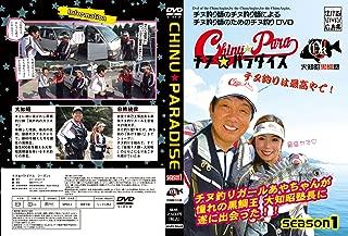 大知昭の磯チヌフカセ入門DVD チヌパラダイス シーズン1 大知昭黒鯛塾