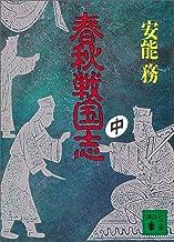 表紙: 春秋戦国志(中) (講談社文庫) | 安能務
