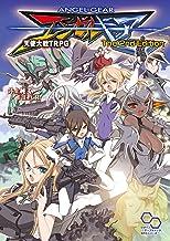 表紙: エンゼルギア 天使大戦TRPG The 2nd Edition (ログインテーブルトークRPGシリーズ) | 井上 純弌/F.E.A.R.
