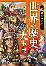 表紙: 超ビジュアル! 世界の歴史大事典 | 仲林義浩