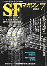 S-Fマガジン 2002年07月号 (通巻555号) 数の迷宮へ ― 暗号/数学SF特集