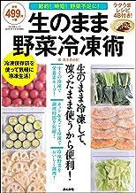 表紙: 生のまま野菜冷凍術 | 島本美由紀