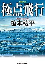 表紙: 極点飛行 (光文社文庫) | 笹本 稜平