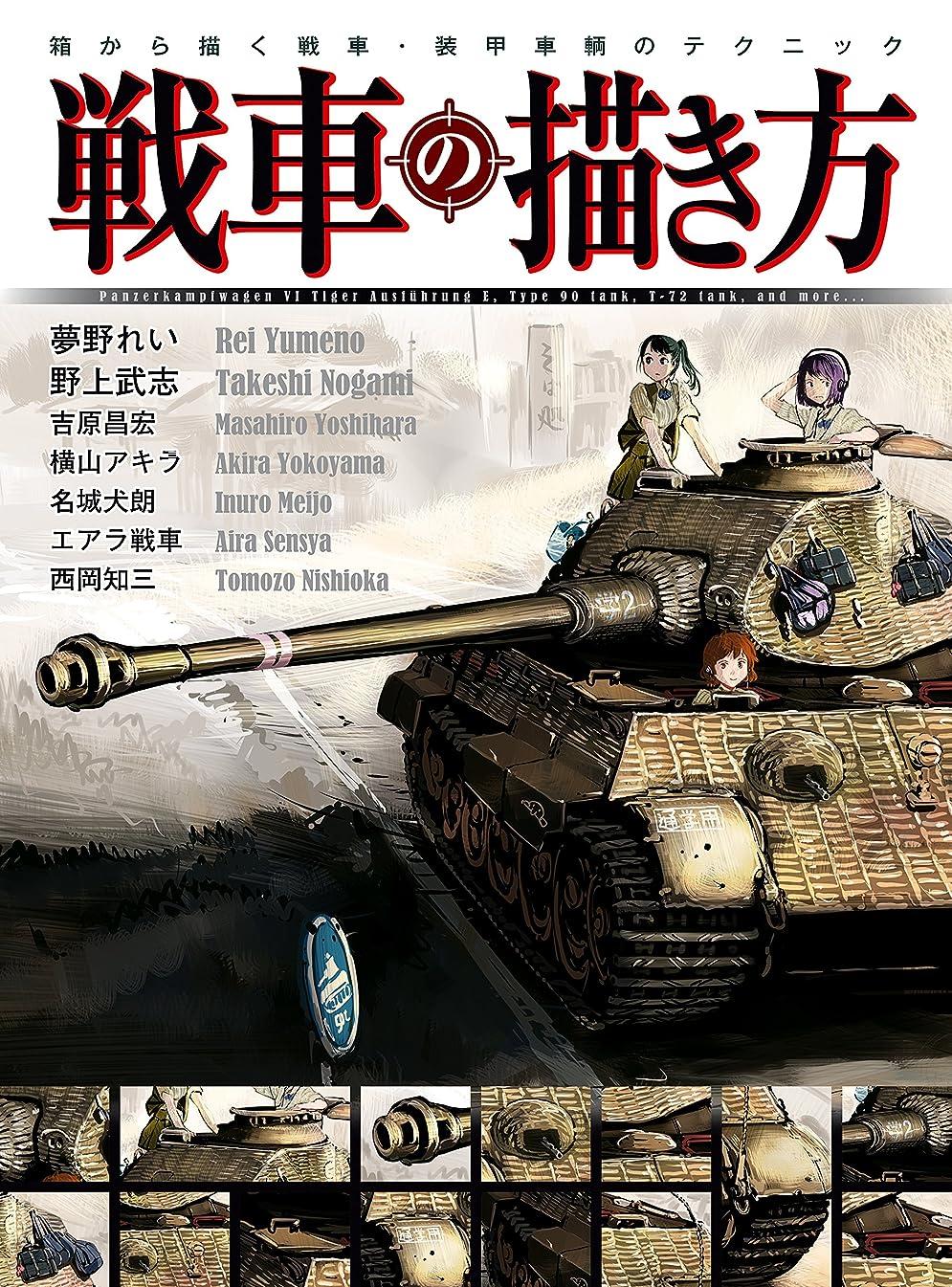 私半円枢機卿戦車の描き方 箱から描く 戦車?装甲車輛のテクニック