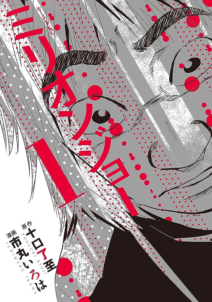 風レキシコンパテミリオンジョー(1) (モーニングコミックス)