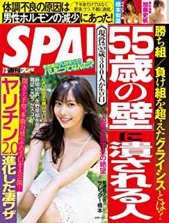 週刊SPA!(スパ) 2018年 7/3 号 [雑誌] 週刊SPA! (デジタル雑誌)