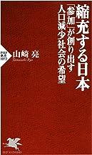 表紙: 縮充する日本 「参加」が創り出す人口減少社会の希望 (PHP新書) | 山崎 亮