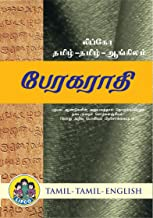 the lifco tamil tamil english dictionary