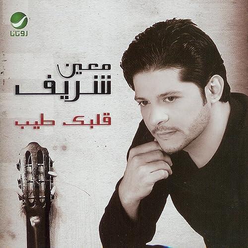 Ya nakerin alwafa by moin sharif on amazon music amazon. Com.