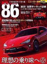 表紙: ニューカー速報プラス 第31弾 新型 TOYOTA 86 (CARTOP MOOK)   交通タイムス社