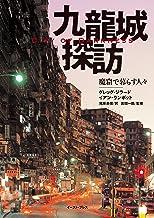 表紙: 九龍城探訪 | グレッグ・ジラード