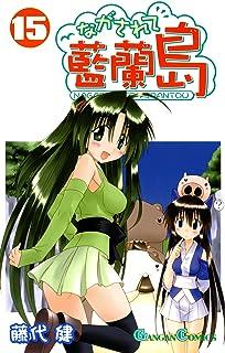 ながされて藍蘭島 15巻 (デジタル版ガンガンコミックス)