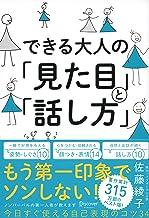 表紙: できる大人の「見た目」と「話し方」 | 佐藤綾子
