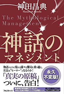 神話のマネジメント