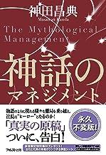 表紙: 神話のマネジメント | 神田昌典