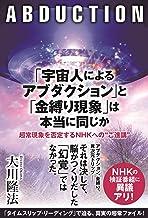 """表紙: 「宇宙人によるアブダクション」と「金縛り現象」は本当に同じか 超常現象を否定するNHKへの""""ご進講""""   大川隆法"""