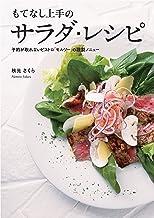 表紙: もてなし上手のサラダ・レシピ―予約が取れないビストロ「モルソー」の謹製メニュー | 秋元 さくら