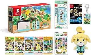Nintendo Switch あつまれ どうぶつの森セット+どうぶつの森amiiboカード全種各1パック+amiiboカードアルバム+液晶保護フィルム 多機能+スマートポーチEVA あつまれどうぶつの森+しずえぬいぐるみ【Amazon.co....